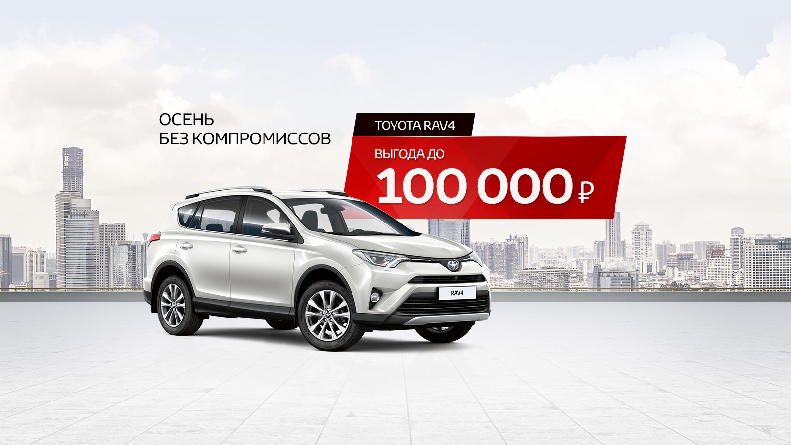 Выгода при покупке до 100 тыс. руб.