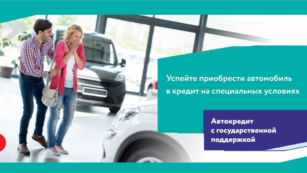Автосалоны бу авто в краснодаре в кредит
